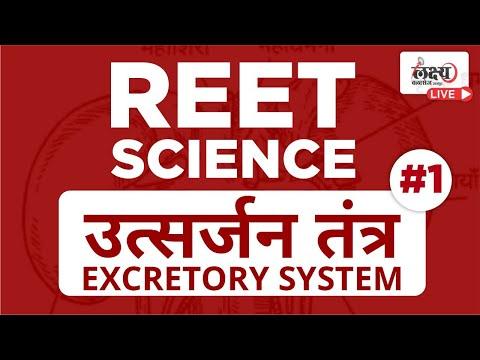 Excretory (उत्सर्जन तंत्र) | Part 01 | By Vishal Paliwal Sir | Lakshya classes