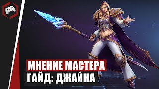 МНЕНИЕ МАСТЕРА: «Xavider» (Гайд Джайна) | Heroes of the Storm