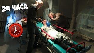 НОЧЬ в закрытой ПСИХ БОЛЬНИЦЕ!!! 24 hour in HOSPITAL   Challenge   Нашли БУНКЕР/МОРГ!