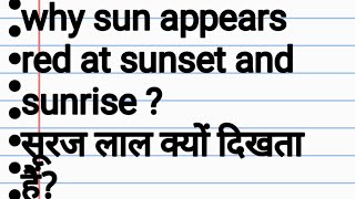 Why the sun appears red at sunrise and sunset ||