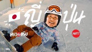 เที่ยวมั้ยครับ EP.17 เล่น Snowboard ครั้งแรกในชีวิต!!! จะรอดมั้ย???? (Part 2)