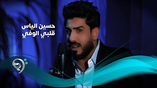 تحميل اغاني Hussen Alyas - Qalbe Alwafe (Official Video) | حسين الياس - قلبي الوفي - فيديو كليب MP3
