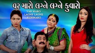 Var Maro Lagne Lagne Kunwaro - Superhit Gujarati Natak 2017 - Pratima T., Deepna Patel, Jitu Kotak