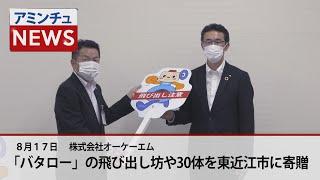 【アミンチュニュース】オーケーエム「バタロー」の飛び出し坊や30体を東近江市に寄贈