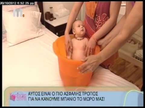 Το πρώτο μπάνιο του παιδιού