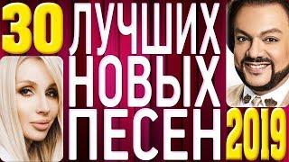 ТОП 30 ЛУЧШИХ НОВЫХ ПЕСЕН 2019 года. Самая горячая музыка. Главные русские хиты страны.