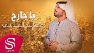 ياجارح - عبدالله الفلاسي ( حصرياً ) 2019 تحميل MP3