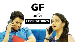 Every GirlFriend Expectations | Adventures of Papya  | CafeMarathi