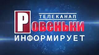 """т/к """"Ровеньки"""" информирует. Выпуск от 10.11.2017"""