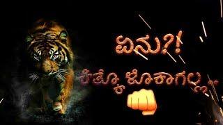 ♥️ಜೀವ ಗಟ್ಟಿ ಇದ್ರೆ ✊/ATTITUDE Boyz ROYAL /Kannada mass/what's app status/