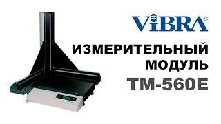 Измерители веса и габаритов ViBRA TM