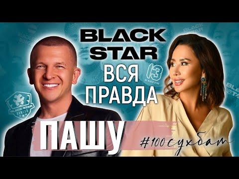 Интервью с ПАШУ. Black Star без Тимати. Перезагрузка