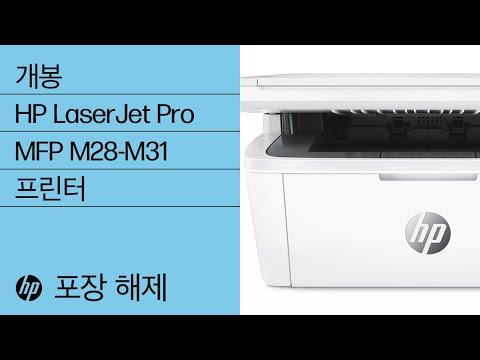 HP LaserJet Pro MFP M28-M31 프린터 개봉 방법