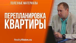 Перепланировка квартиры. Консультация юриста. [RealtyVision.ru]