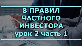 2 й Урок, 1 я Часть, 8 Правил Частного Инвестора mp4 Low