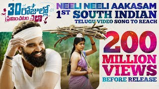 200 Million Views for Neeli Neeli Aakasam Full Video Song | 30Rojullo Preminchadam Ela Movie
