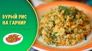 Бурый рис на гарнир — видео рецепт