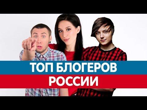 Самые популярные блогеры России. Топ блогеров Ютуба!