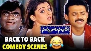 Nuvvu Naaku Nachav Back To Back Comedy Scenes | Venkatesh And Babu Mohan Comedy Scene | TVNXT Comedy