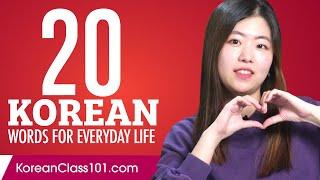 20 Korean Words for Everyday Life - Basic Vocabulary #1