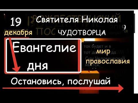 19 декабря Евангелие дня Память святителя Николая Чудотворца