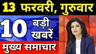 Nonstop News| आज की ताजा ख़बरें |Delhi election results |12 february mausam