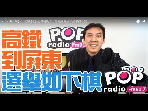 Download 2019-09-10【POP撞新聞】黃暐瀚談:「高鐵到屏東?選舉如下棋!」 Mp4 HD Video and MP3