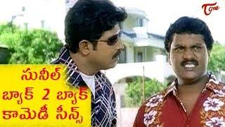 Sunil Back 2 Back Comedy Scenes - TeluguOne