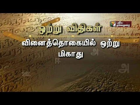 Mozhi-Arivom-17-05-2016-Puthiyathalaimurai-TV