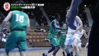 白鴎大学vs東海大学 スプリングトーナメント2017 準決勝(大学バスケ)