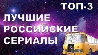 ТОП-3. ЛУЧШИЕ РОССИЙСКИЕ СЕРИАЛЫ