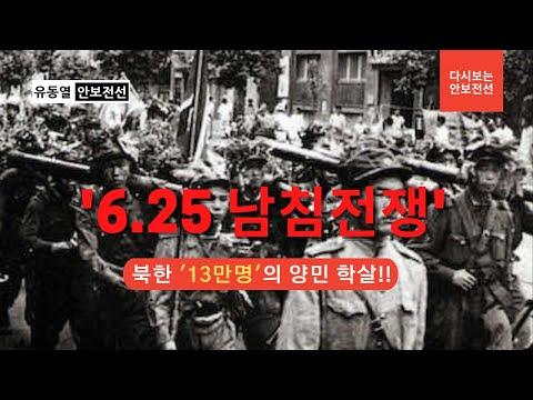 6.25 남침전쟁 71주년, 6.25남침전쟁 북한군, 13만명의 양민 학살!!!Thumbnail