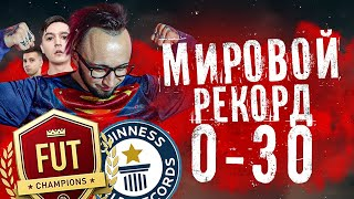 СДЕЛАЛ 0-30 | МИРОВОЙ РЕКОРД WL | SPEEDRUN FIFA 20