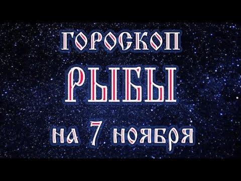 Гороскоп на 5 сентября 2017 телец женщина