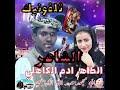 ألشاعرالطاهرادم ودالسمره Mp3