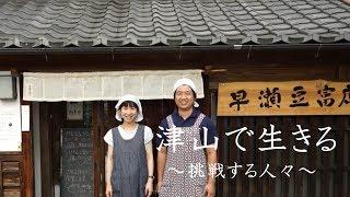 津山で生きる~挑戦する人々~