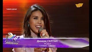Динара СҰЛТАН - «Сен» - (Е.Көкеев – Г.Әбуова)