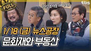 나경원, 황교익, 배종찬, 박현도, 전상진, 황평우 | 김어준의 뉴스공장