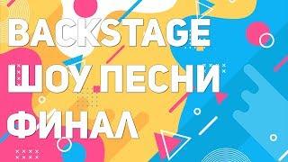 Backstage | ШОУ Песни финал | 1 сезон 2018