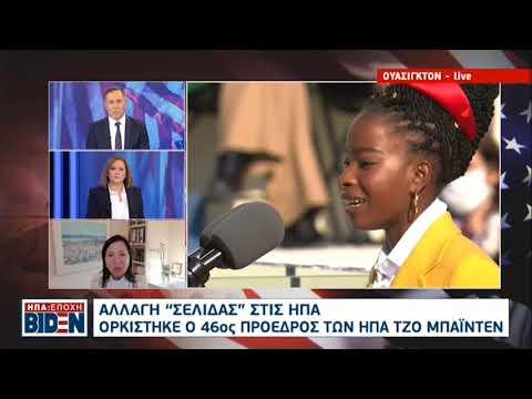 Η ομογενής φίλη της Καμάλα Χάρις στην ΕΡΤ: Φάρος για τις ΗΠΑ η νέα αντιπρόεδρος |20/01/2021 ΕΡΤ
