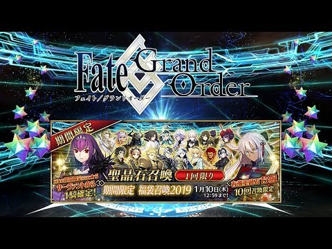 Fate Grand Order JP | New Year's 2019 GSSR Banner - KeiKollections