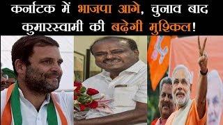 कर्नाटक में कांग्रेस-JDS की खींचतान से BJP को फायदा, Modi के नाम का भी होगा लाभ