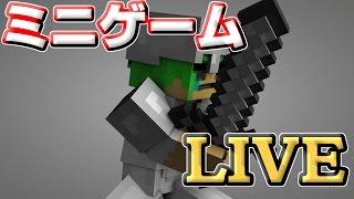 【マインクラフト】ベッドウォーズとか色々なミニゲーム生放送!