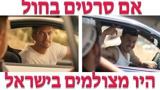 אם סרטים בחול היו מצולמים בישראל?!