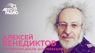 Венедиктов про Горбачева, фейк ньюс, выборы и Дудя