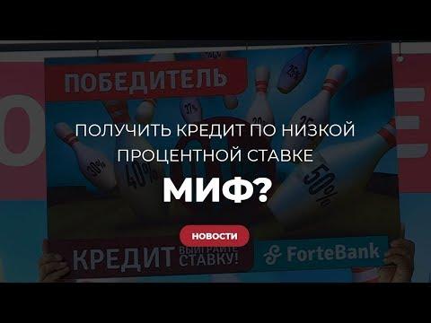 Получить кредит по низкой процентной ставке миф? / Форте Банк