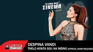 "Video thumbnail of ""Δέσποινα Βανδή - Θέλω Κοντά Σου Να Μείνω - Official Audio Release"""