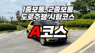 충북청주 대영자동차운전전문학원 대영중장비학원 도로주행 A 코스 동영상