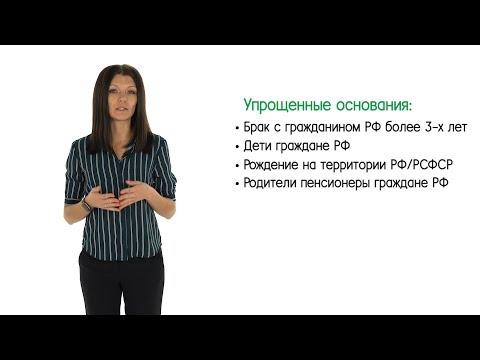 Все способы получения гражданства РФ для украинцев в 2019 году. Часть 1.