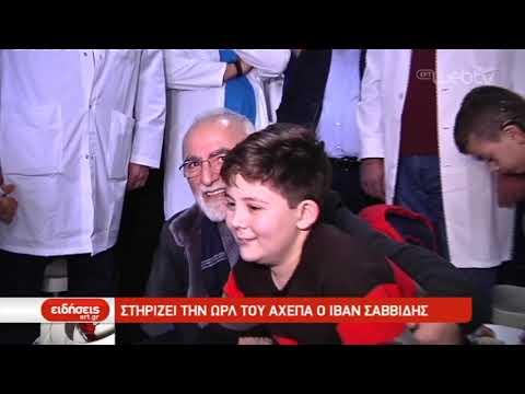 Στηρίζει την ΩΡΛ του ΑΧΕΠΑ ο Ιβάν Σαββίδης   23/12/2019   ΕΡΤ